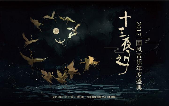 十三夜之月·2017国风音乐年度盛典震撼来袭,1月27日杭州黄龙体育馆与你不见不散!