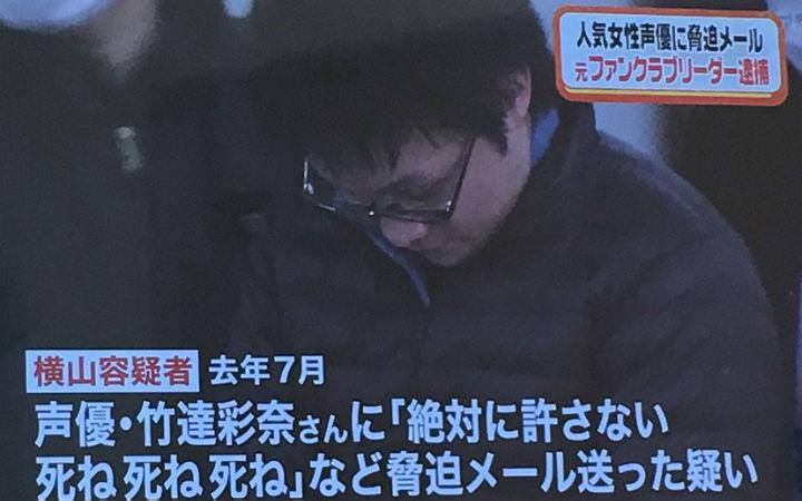 粉转黑!原粉丝俱乐部领导因向竹达彩奈发送恐吓邮件被逮捕