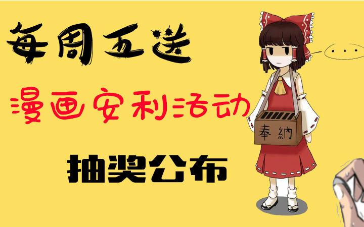 【每周五送】漫画推荐活动抽取结果公开!