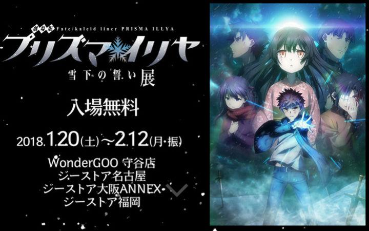《魔法少女伊莉雅》剧场版将举办光盘发售纪念展览会