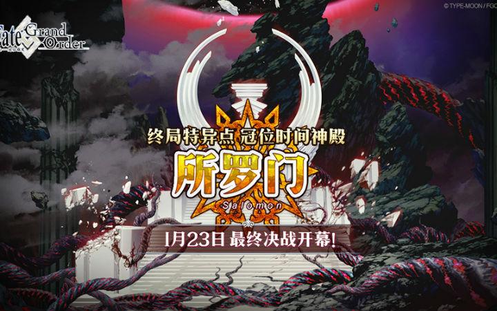 日本网友解说国服《FGO》终章活动!炸服事件引关注