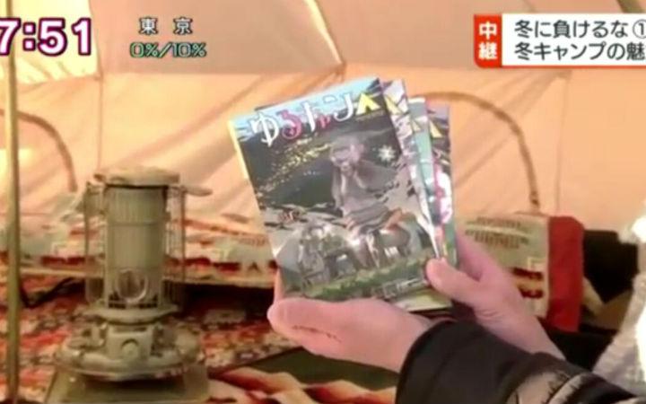 NHK新闻推荐冬季露营!漫画《摇曳露营△》也被介绍