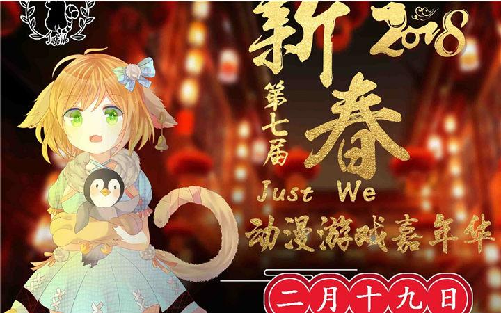 第七届Just We动漫游戏嘉年华 起航了!