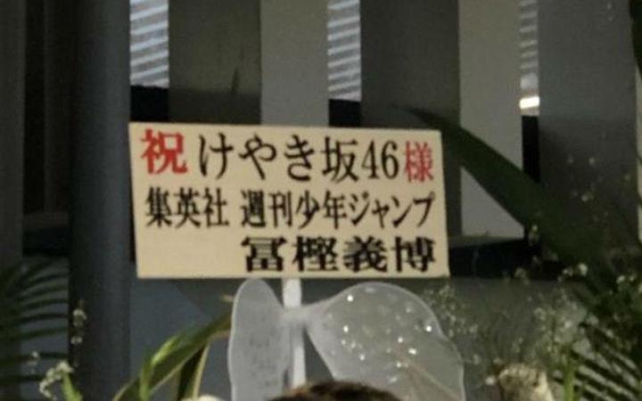 """连载的新动力?富坚义博为偶像团体""""欅坂46""""献花"""