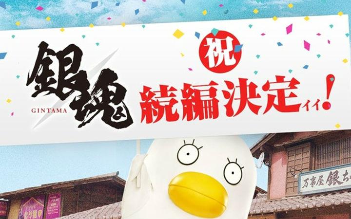 真人电影《银魂2(暂定)》8月17日上映决定!
