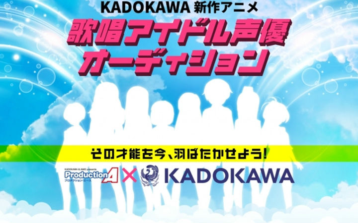 "KADOKAWA欲出新动画 举办""歌唱偶像声优""选拔"