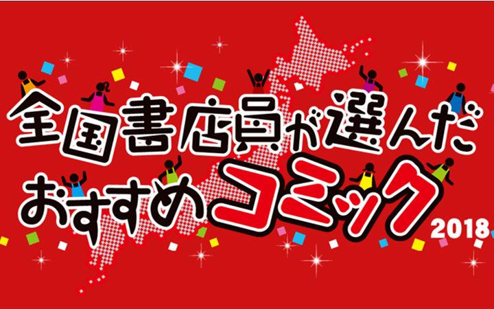 开始补漫吧!日本全国书店员推荐漫画2018排行揭晓