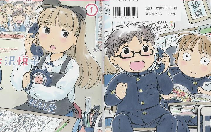 水泽悦子创作漫画《你好,我是照美。》宣布动画化