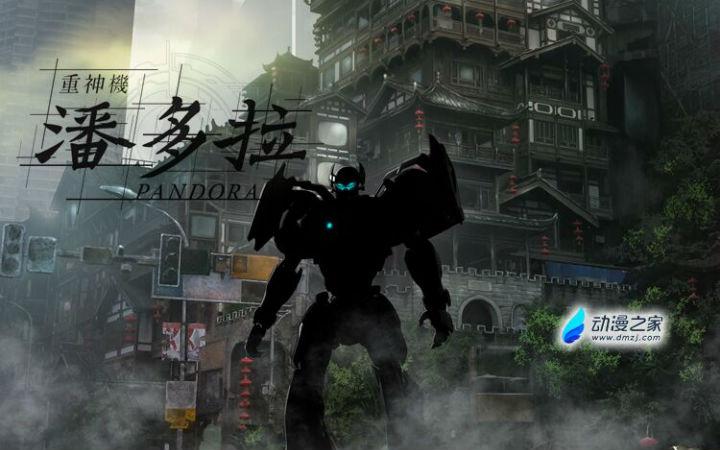 """发生在""""中国""""的机战动画!河森正治《重神机潘多拉》新PV"""