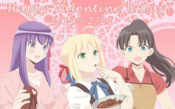 老婆今天的巧克力!《卫宫家今天的饭》情人节特别活动