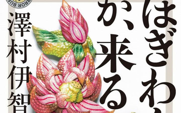 《君名》制作人集豪华阵容拍鬼片 冈田准一主演