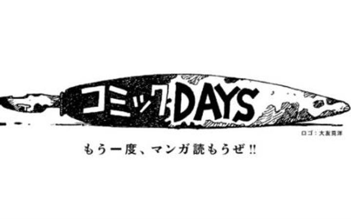 福音!讲谈社将推出6本漫画杂志电子版包月付费服务