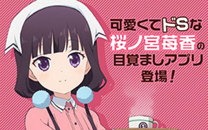 抖M的日常兴奋!《调教咖啡厅》推出樱之宫莓香闹钟app