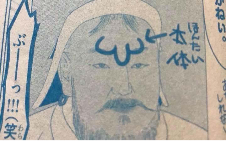 小学馆漫画杂志出现被认为侮辱成吉思汗的画面引发不满