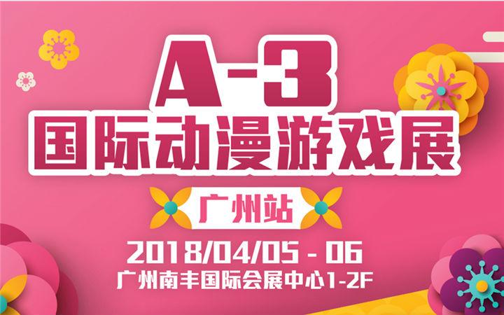A-3国际动漫游戏展-广州站