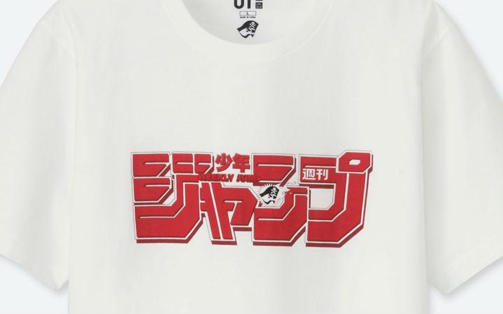 优衣库联动《周刊少年Jump》!名场景名台词T恤登场