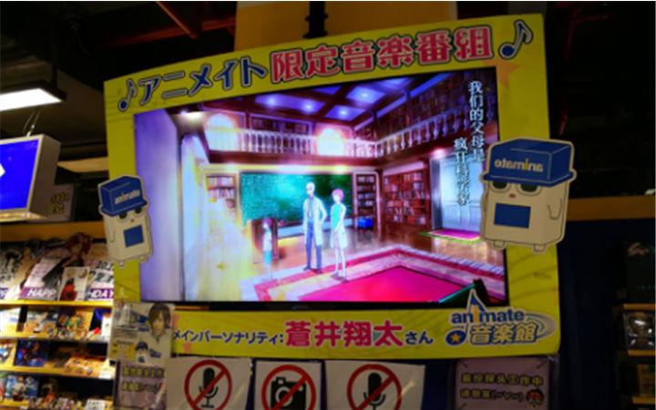 Animate上海店惊现《实验品家庭》!