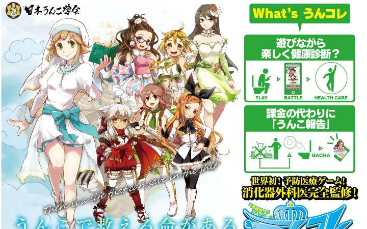 肠道菌拟人化游戏《便便收藏》达成众筹300万日元目标