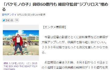 日媒:细田守导演是宫崎骏的继任者
