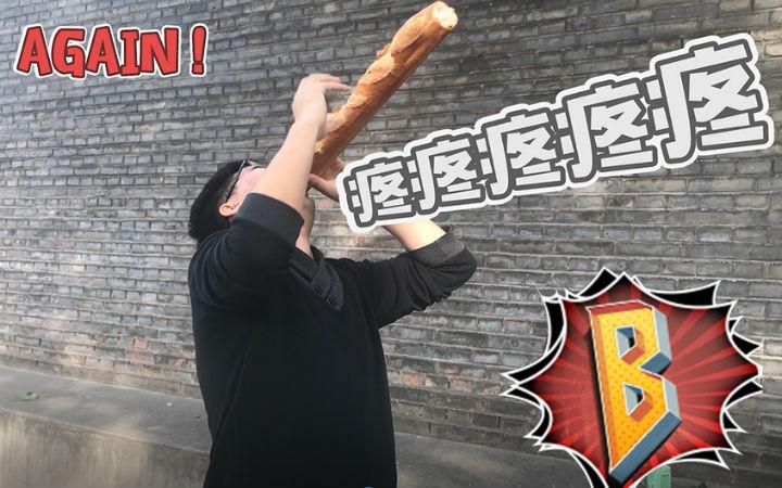 《次元没有壁》边吃边跑有多伤,恰似面包掉裤裆!