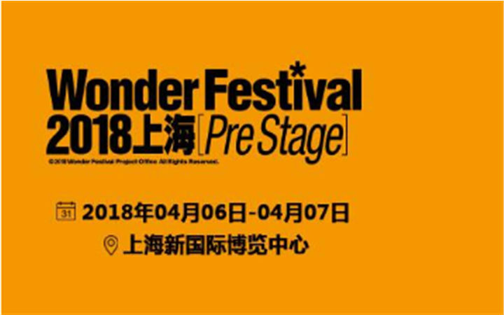 上海WF开展在即!ACTOYS现场活动抢先看!