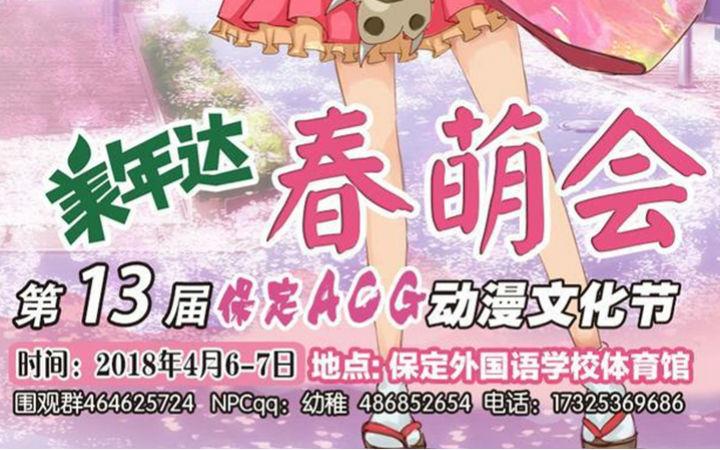 第13届保定ACG动漫文化节即将开启