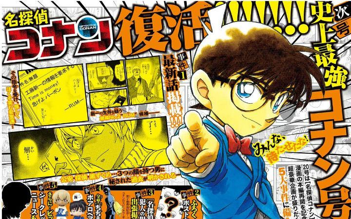 青山刚昌开工了 《名侦探柯南》漫画即将复刊