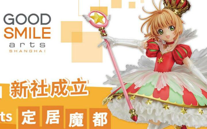 看好中国市场 GSC在上海设立良笑塑美公司