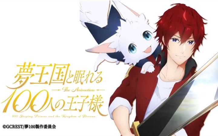 《梦100》TV动画今夏播出!游戏主线第二部将于6月公开