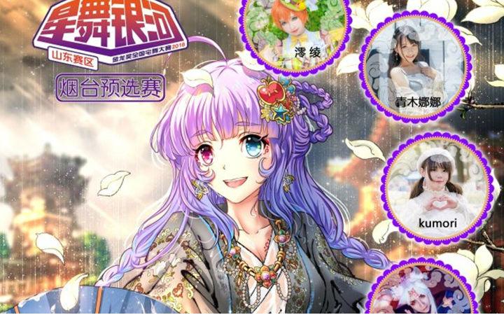 第三届碧海动漫游戏嘉年华BSC03正式宣传来啦来啦来啦!你们心心念念的嘉宾小姐姐(?)们正式揭晓!