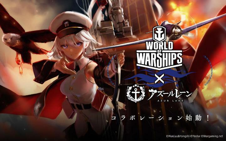 日服《战舰世界》与手游《碧蓝航线》联动