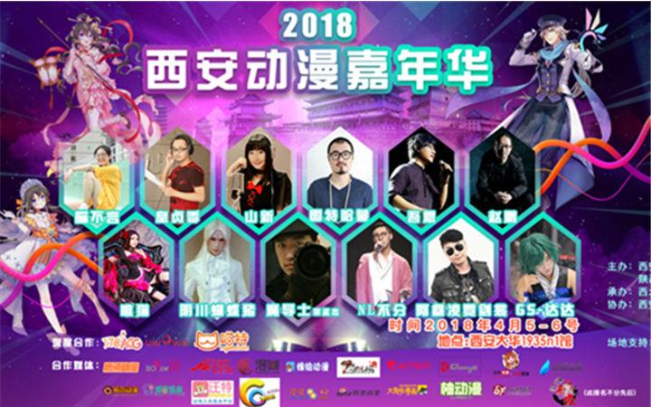 2018西安动漫嘉年华暨2018第十四届中国国际动漫文化节中国cosplay超级盛典陕西赛区