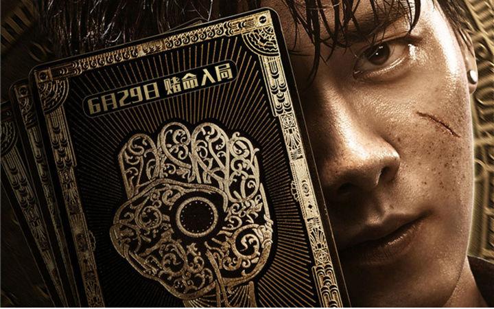 国产真人版《赌博默示录》改名《动物世界》,角色海报曝光