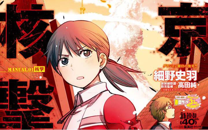 东京遭核导弹袭击!漫画《东京核击》开始连载