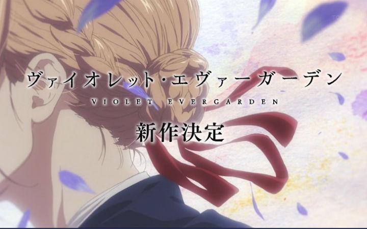 《紫罗兰永恒花园》新动画决定制作 爱情故事仍在持续