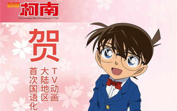 大陆首次国语化!TV动画《名侦探柯南》将推国语版