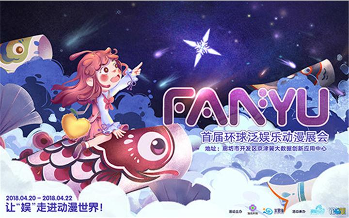 首届FANYU动漫邀你来玩 正版周边全搜罗