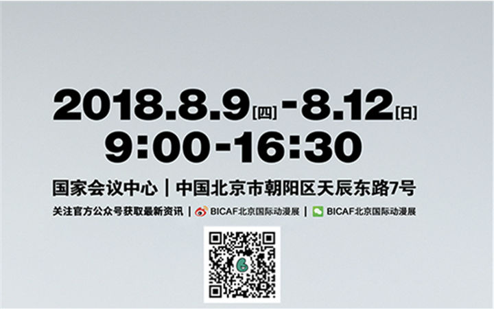 BICAF北京国际动漫展8月震撼登陆国家会议中心