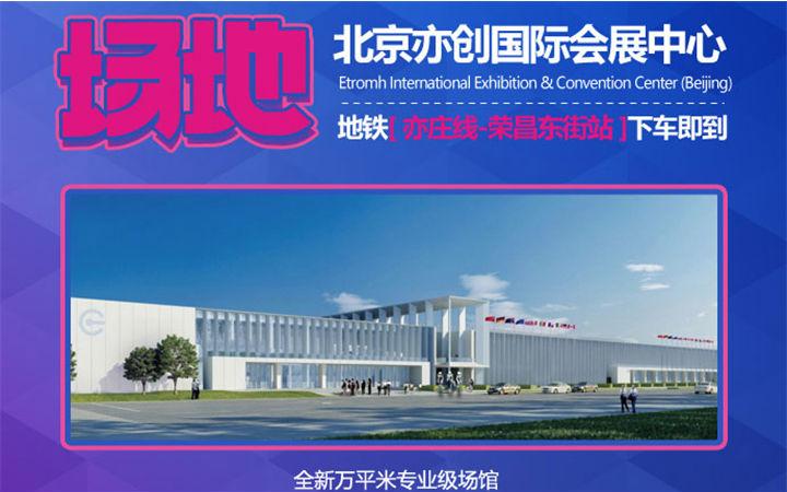 第七届COSPACE国际ACG盛典——中二病独立日 降临京城