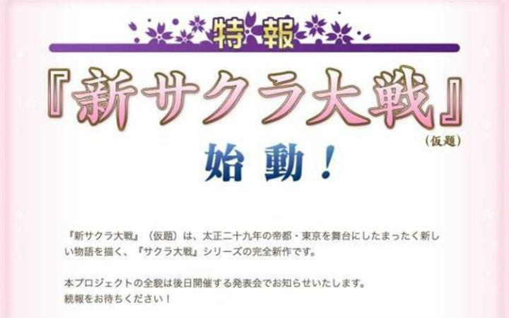 《新樱花大战》中文化,有望同步发售!