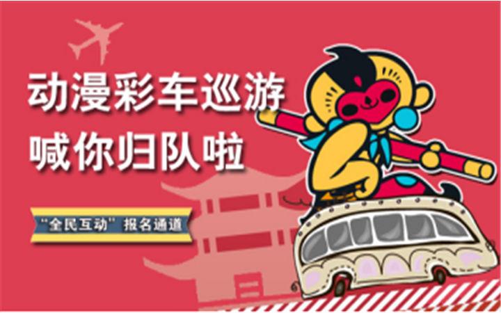 春困特效药,这个春天一起来白马湖嗨皮吧!第十四届中国国际动漫节