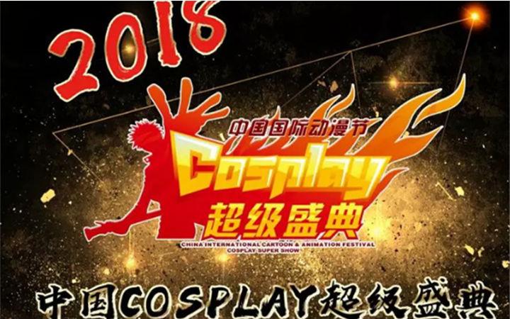 手慢无!动漫节最热门的中国COSPLAY超级盛典火热售票中!