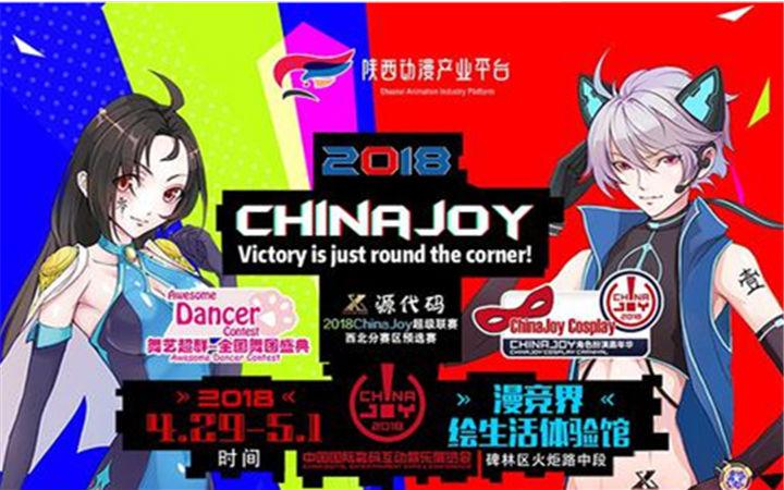 2018CHINAJOY超级联赛西北分赛区预选赛暨源代码游戏动漫展