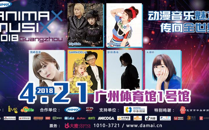 """""""厄介""""行为闹场!广州ANIMAX MUSIX演唱会场现混乱"""