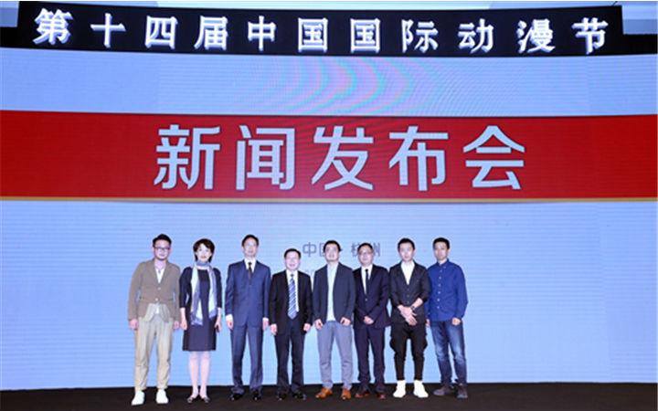 第十四届中国国际动漫节 新闻发布会