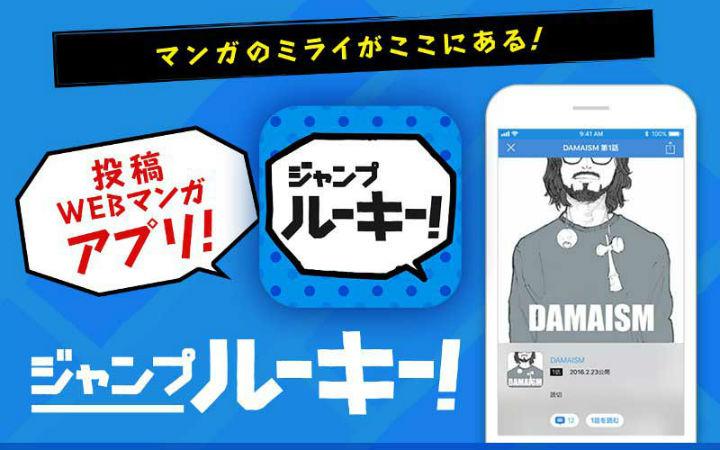JUMP推出用户投稿漫画平台!广告收益100%返给作者