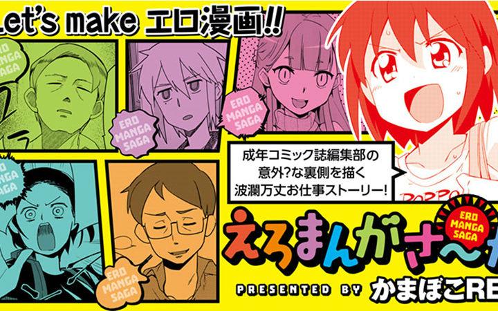 女主当工口漫画编辑!漫画《工口漫画传说》开始连载