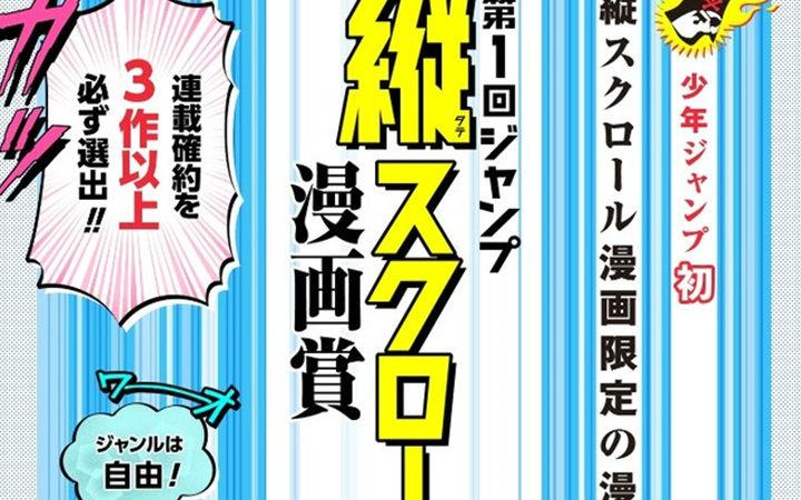 Jump新设条漫奖!获大奖的作家将获得100万日元与连载机会