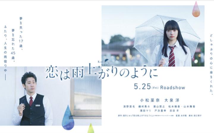 5月25日上映!真人电影《恋如雨止》主题歌MV公布