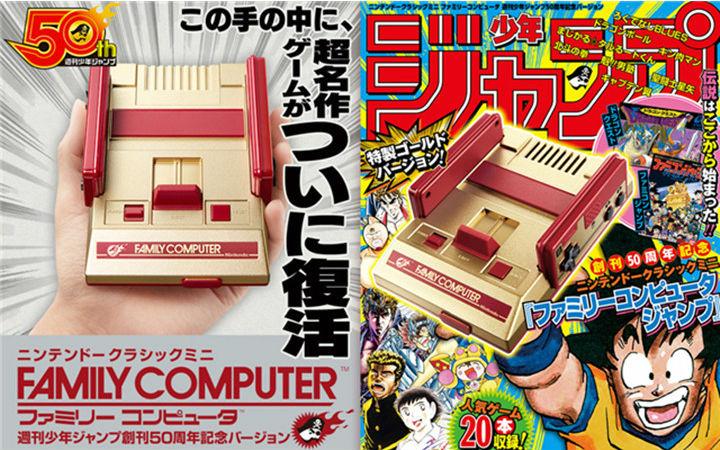 7月7日发售!任天堂推出《少年JUMP》50周年纪念版迷你FC